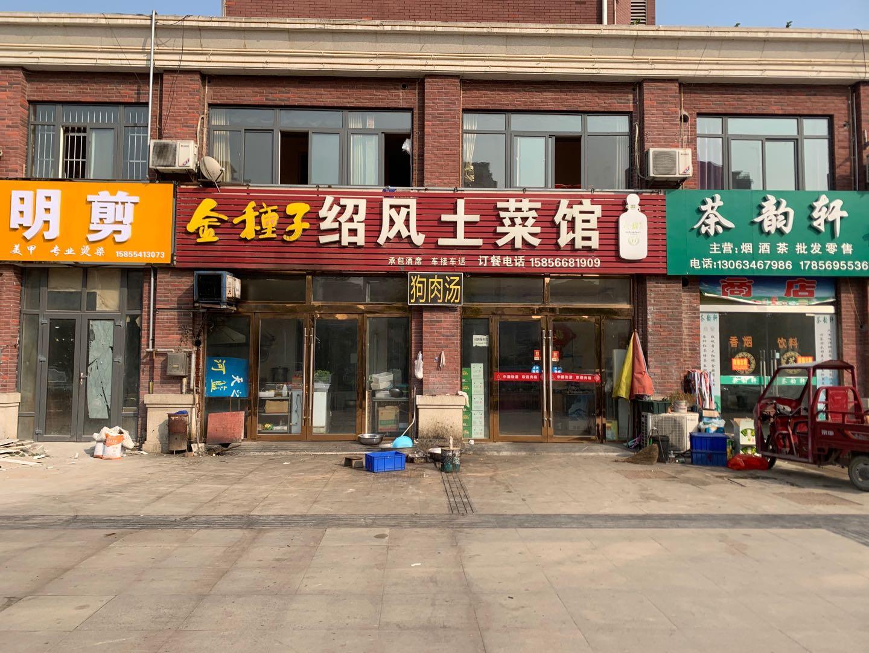 凤凰首府绍凤土菜馆